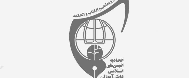 آموزش شيوه نامه نگاري (ويژه مسئولین محترم انجمن ها)