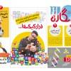 شماره ۱۷۷ نيمه دوم بهمن۱۳۹۳دوهفته نامه دانش آموزي نگاره منتشرشد+دانلود