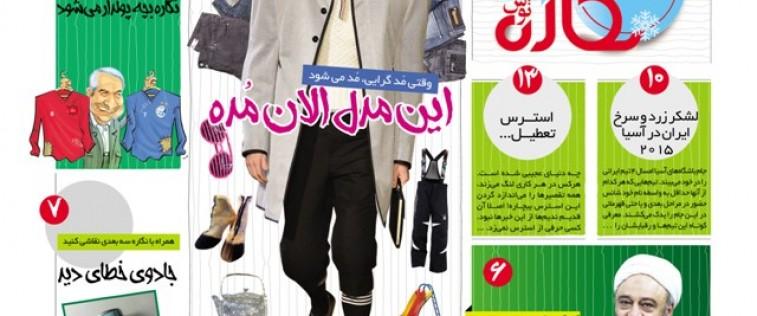 دوهفته نامه  دانش آموزي فرهنگي و اجتماعي نگاره شماره ۱۷۸ نيمه اول اسفندماه منتشر شد + دانلود