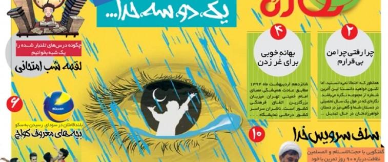 دوهفته نامه دانش آموزي فرهنگي و اجتماعي نگاره شماره ۱۸۰ نيمه دوم ارديبهشت ماه منتشر شد + دانلود