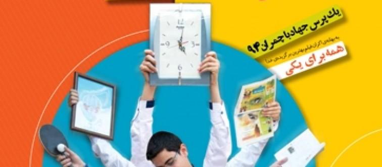شماره ۱۸۱ از نشریه دانش آموزي فرهنگي و اجتماعي  « نگاره » در شهريور ماه منتشر گرديد