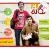 شماره ۱۸۲ نيمه دوم مهر ماه ۹۴ دو هفته نامه دانشآموزي فرهنگي – اجتماعي نگاره  منتشر شد + لينك دانلود