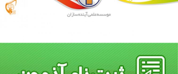 برنامه آزمون های علمی موسسه آینده سازان در سال تحصیلی ۹۶-۹۵