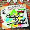 تشكيل ستاد دهه فجر انجمن اسلامي مدرسه + فرم ستاد