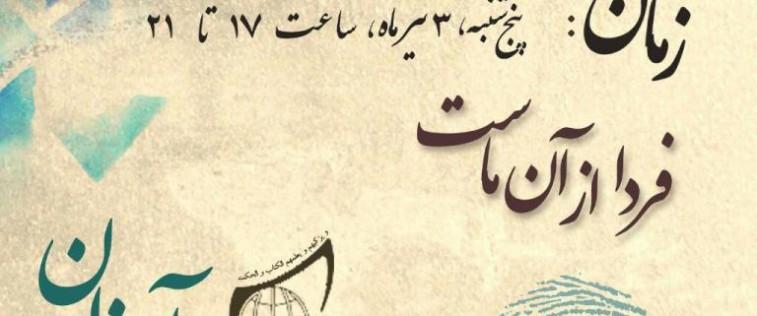 قرارگاه مرکزی خواهران مشهد با موضوع « پنجمین دوره انتخابات دبیران قرارگاه » برگزار شد