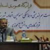 متن سخنرانی مدیرکل آموزش وپرورش درباره اتحادیه در«نشست مسئولین اتحادیه شهرستانهای استان- ۳۰ مهر ۹۵ »