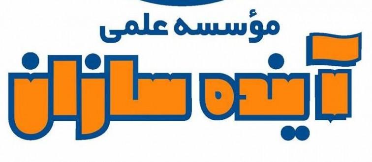 «مدیرعامل موسسه علمی آینده سازان کشور» از نمایندگی موسسه در استان بازدید نمود