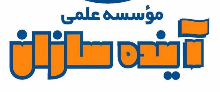 آزمون مسابقات علمی آینده سازان در اتحادیه شهرستانهای استان برگزار گردید