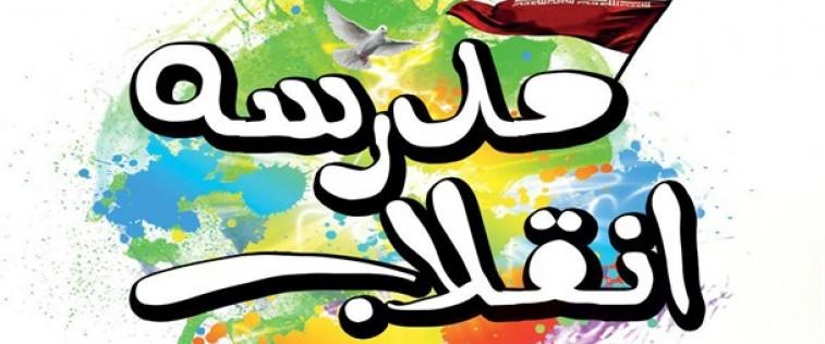 بازدید مسئولین اتحادیه از «نمایشگاه های مدرسه انقلاب» انجمن های اسلامی منتخب مشهد و نیشابور