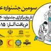 برگزاری سومین جشنواره ملی «علم برای همه» با همکاری موسسه علمی آینده سازان