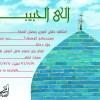 آغاز ثبت نام اعتکاف دانش آموزی رمضان المبارک در حرم مطهر رضوی (ویژه خواهران)
