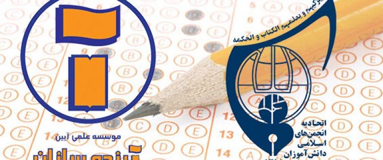 نفرات برتر آزمون شبیهساز امتحان نهایی ویژه اعضای انجمنهای اسلامی اعلام شدند