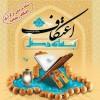 مراسم معنوی اعتکاف با نام «بهاروصل» توسط اتحادیه قوچان در دهه پایانی ماه مبارک رمضان