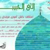 نتایج ثبت نام اعتکاف دانش آموزی فرزندان رمضان المبارک اعلام شد