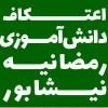 « اعتکاف دانش آموزی رمضانیه نیشابور» به همت اتحادیه انجمن های اسلامی برگزار می گردد
