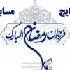 اعلام اسامی برندگان خراسانی مسابقه سراسری «فرزندان رمضانالمبارک»