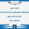 «برنامه های تابستانه اتحادیه خراسان رضوی» در نشست خبری مسئول اتحادیه استان تشریح شد