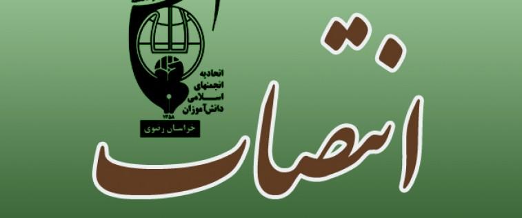 انتصاب آقای محسن دارابی به سمت نماینده حقوقی موسسه علمی آینده سازان در استان خراسان رضوی