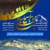 حضور انجمنی های خراسان در صعود سراسری اعضای انجمن های اسلامی به قله سبلان