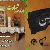 مستند «مدرسه شهادت » ویژه نخستین پاسداشت شهدای انجمن اسلامی دبیرستان محمودیه ۶ مشهد منتشر گردید