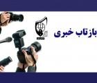 بازتاب خبری «گردهمایی سالانه و مراسم تحلیف مسئولین انجمن های اسلامی مدارس استان»