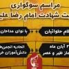 انجمنی های مشهد در سالرزو شهادت امام مهربانی به سوگ نشستند