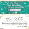 کانال اطلاع رسانی نماینده رهبر معظم انقلاب در اتحادیه راه اندازی شد