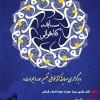 برگزاری مسابقه کتابخوانی توسط انجمن اسلامی آموزشگاه صادقی منطقه سرولایت