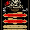 انجمنی های مشهد در ظهر شهادت مادر سادات، به سوگ نشسته و اشک ماتم ریختند