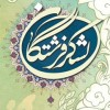 کسب مقام کشوری توسط انجمنی های خراسانی در چهارمین دوره سرگذشت پژوهی لشکرفرشتگان