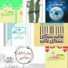 """اهداء مجموعه کتب تربیتی به سرگروه های اتحادیه در همایش"""" فانوس و راه ۴ """""""