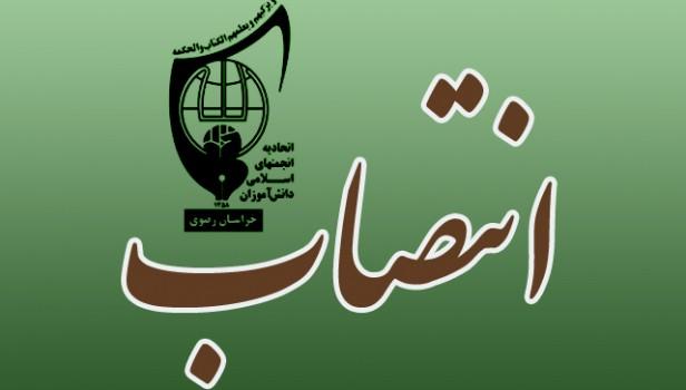 انتصاب آقای هادی هروی به عنوان سرپرست اتحادیه انجمن های اسلامی دانش آموزان خراسان رضوی