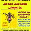 همکاری کانون فرهنگی تربیتی شهید مطهری(ره) با اتحادیه شهرستان فریمان