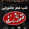 برگزاری محفل عاشورایی قافله اشک ها به همت انجمن اسلامی آموزشگاههای پسرانه شهید هاشمی نژاد ۱و۲و۳ مشهد