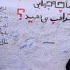 حضور پرشور انجمنی های مشهد در مراسم یوم الله ۱۳ آبان+ گزارش تصویری
