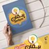 کتاب پرسمان دانش آموزی انقلاب اسلامی منتشر شد