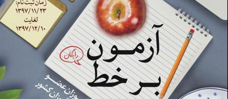"""""""آزمون برخط"""" ویژه دانش آموزان انجمن های اسلامی سراسر کشور"""