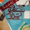 برگزاری «اردوی راهیان نور» ویژه منتخبین عضو انجمن های اسلامی مدارس دخترانه استان خراسان رضوی