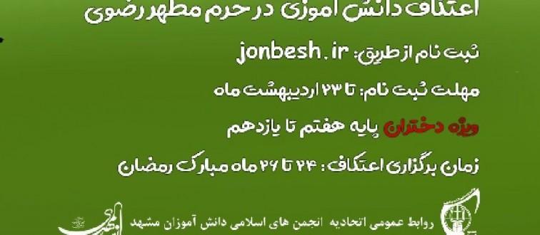 ثبت نام اعتکاف دانش آموزی اتحادیه انجمن های اسلامی در حرم مطهر رضوی