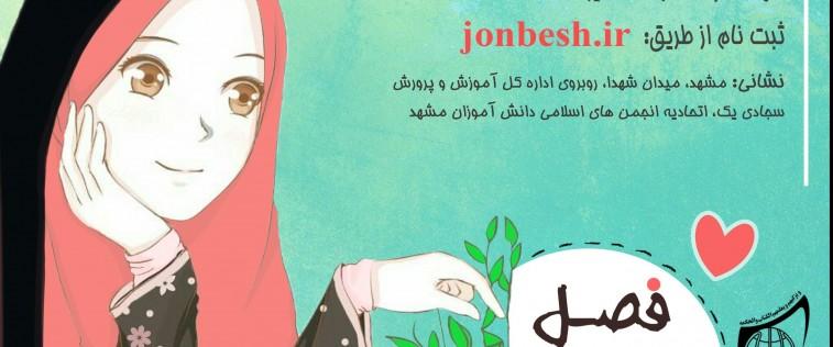 برگزار می گردد : طرح تابستانه خواهران اتحادیه مشهد با عنوان «فصل شکفتن» + دانلود تیزر