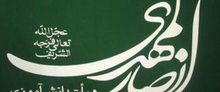 برگزاری جلسه هم اندیشی هیئت دانش آموزی انصارالمهدی(عج) اتحادیه خراسان رضوی
