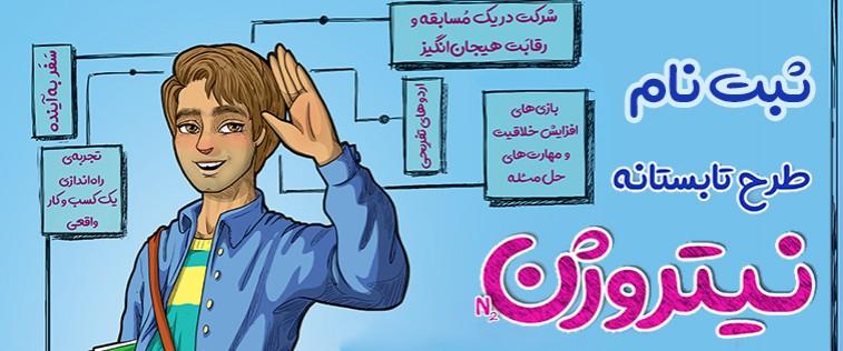ثبت نام طرح تابستانه برادران مشهد- پسران