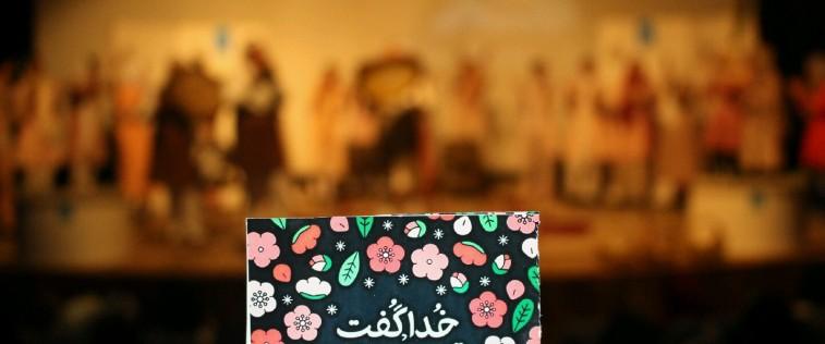 شرکت انجمنی های تربت حیدریه در «جشن روز دختر»