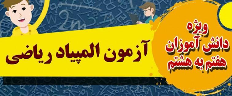 ثبت نام کلاس المپیاد ریاضی ویژه پسران مشهد