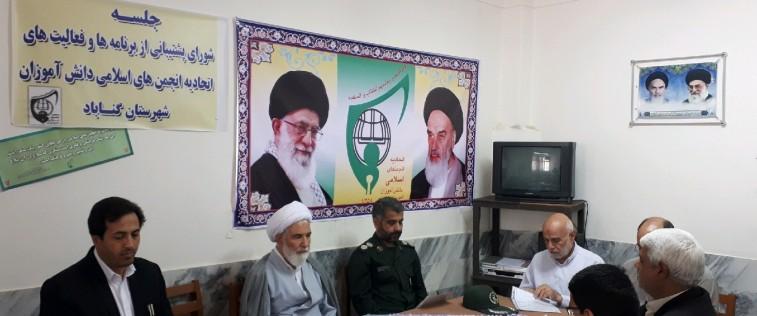تشکیل کمیته پشتیبانی از برنامه های اتحادیه انجمن های اسلامی دانش آموزان گناباد