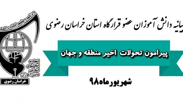 بیانیه دانش آموزان عضو قرارگاه استانی خراسان به مناسبت «تحولات مهم در چند روز اخیر منطقه و جهان»