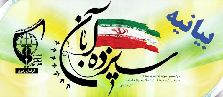 بیانیه اعضای جنبش دانشآموزی خراسان رضوی به مناسبت یوم الله ۱۳ آبان