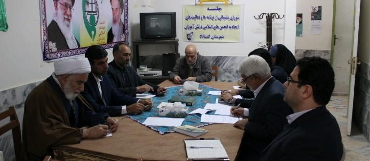برگزاری دومین جلسه شورای پشتیبانی از فعالیت های اتحادیه شهرستان گناباد