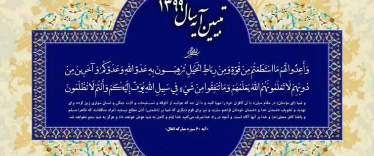 انتخاب آیه ۶۰ سوره مبارک انفال به عنوان آیه سال ۹۹ اتحادیه انجمن های اسلامی دانش آموزان