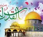 بیانیه اعضای قرارگاه استانی اتحادیه خراسان رضوی در آستانه روز جهانی قدس
